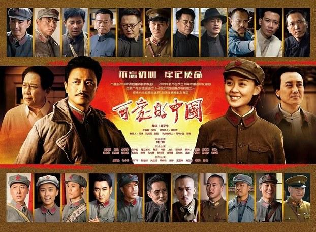 《可爱的中国》被列入推荐播出参考剧目名单(图源:百度百科)