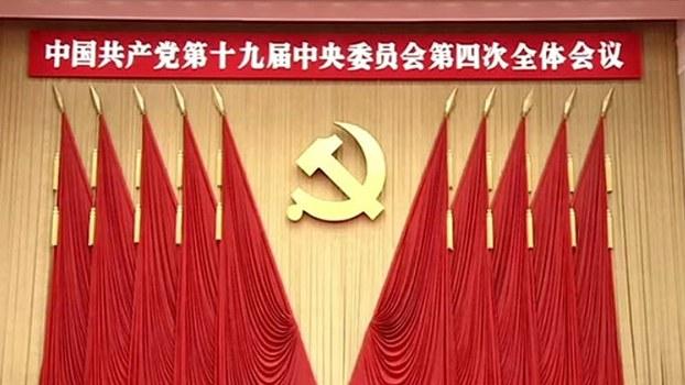 2019年10月31日,中共十九届四中全会在北京闭幕。(视频截图/路透社)