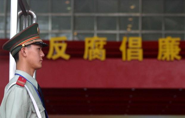 """图片: 南京举行反腐展览,会场外写有""""反腐倡廉""""四字。 (法新社资料图片)"""