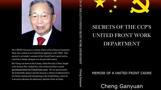 旅美中国法学家程干远所著《中共统战部揭秘》英文版封面封底(议报)