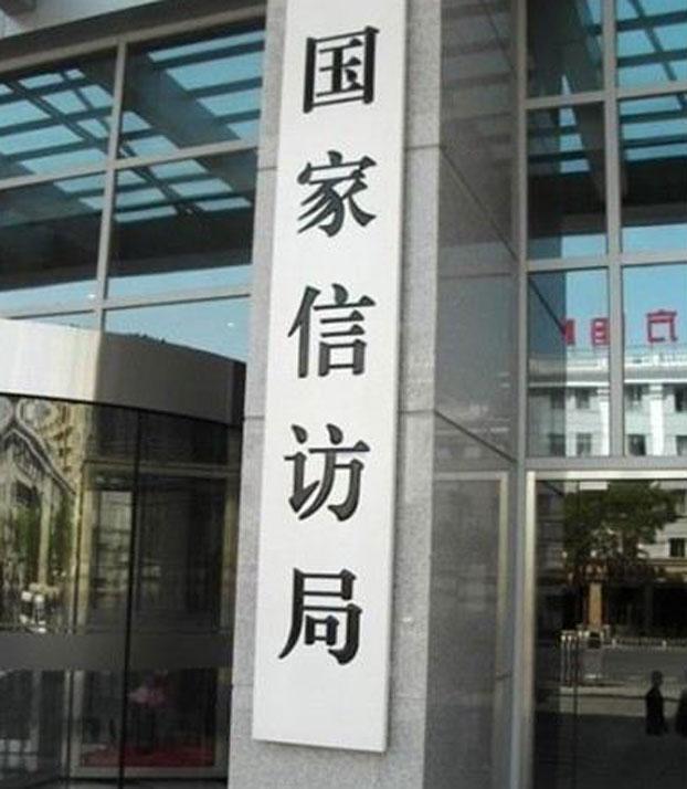 中国国家信访局(资料图/public domain)