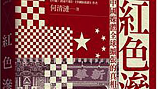 旅美学者何清涟的新著《红色渗透:中国媒体全球扩张的真相》封面(Public Domain)