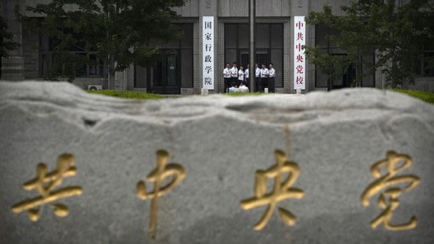 中共中央党校(美联社)