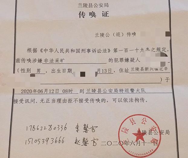 村民接到的由兰陵县公安局发出的传唤证 (村民提供)