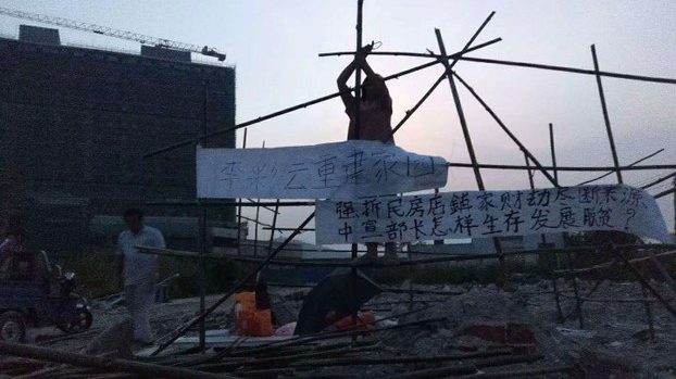 资料图片:中国广东的一名农民在被拆迁的自家住宅原址搭建竹棚居住(受访者独家提供)