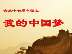 台庆17周年征文:我的中国梦