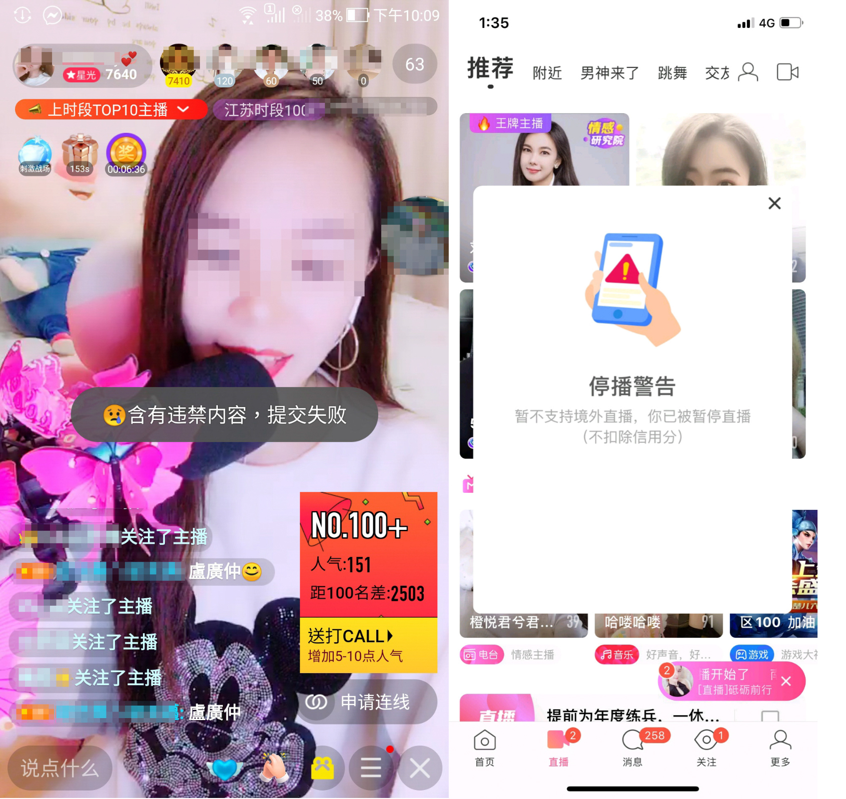 图说:在直播中出现了敏感词「卢广仲」就被系统禁止发送。(照片提供/谢台新)