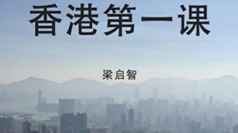 学者梁启智著作《香港第一课》封面(Public Domain)