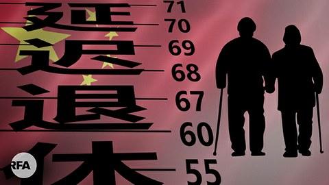 中国将落实延迟退休