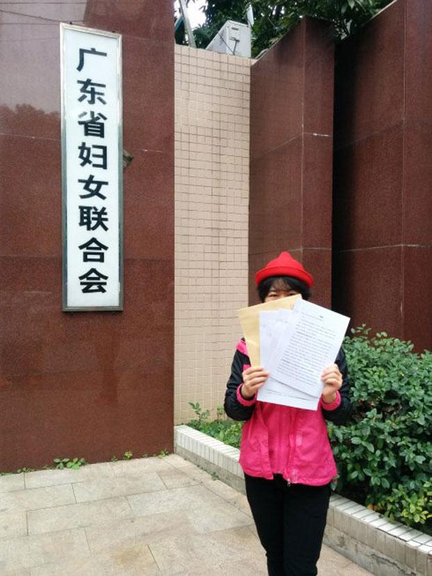 女乘客约谈广东省妇联妇女联合会,望积极推动公共交通性骚扰防治(微博图片)