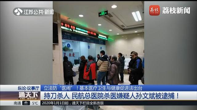 凶手孙文斌被逮捕。(视频截图)