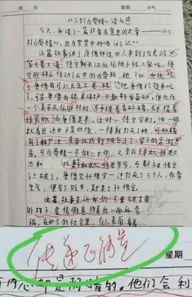 """2020年6月4日,两节作文课之后,江苏省常州市金坛区河滨小学的五年级女生缪可馨冲出四楼教室,翻越栏杆后坠楼身亡,年仅十岁。这名女孩的家人对媒体披露,缪可馨在坠楼前刚上完作文课,她的一篇读后感被她的袁姓语文老师打了要""""传递正能量""""的批语。(微信图片)"""