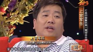 2020年5月29日,在微博上突然消失近7年后,中国第一豪华餐饮(豪门极品鲍府)创始人、山西商业传奇人物上官军乐,近期突然遭到山西朔州公安悬赏10万元公开通缉。(Public Domain)