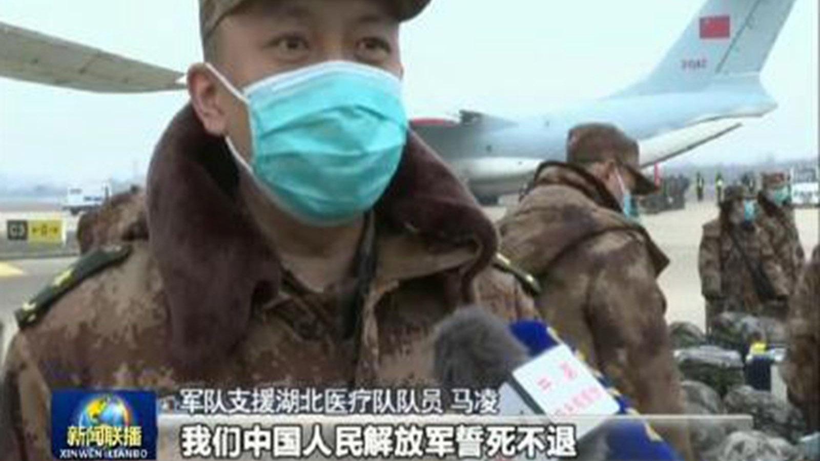 解放军4,000多名医护人员驰援武汉。(视频截图)
