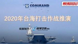 《舰船知识》杂志以动画方式模拟《2020年台海打击作战推演》。但模擬推演不是电子游戏,台湾也不可能完全被动挨打。(视频截图)