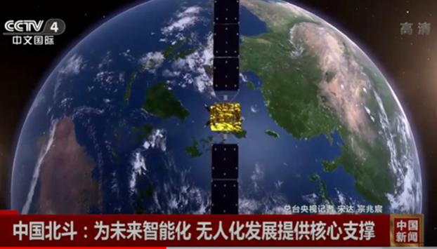解放军将加快机械化、信息化和智能化融合发展。图为北斗三代卫星导航系统。(视频截图)