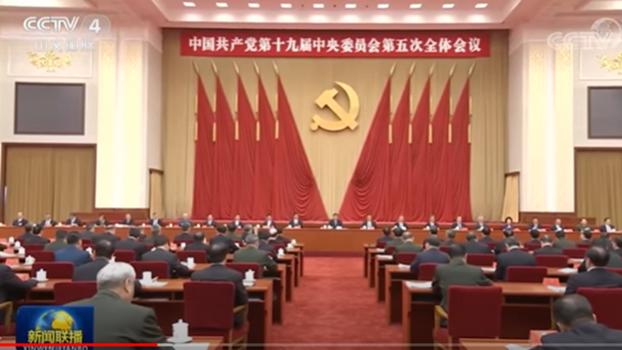 中共第19届5中全会10月底在北京闭幕。会议公报显示将实施全方位的战略收缩。(视频截图)