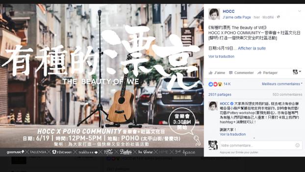 2016年6月15日,歌手何韵诗在社交网站发文公布,周日在上环自办免费音乐会。(何韵诗社交网站图片)