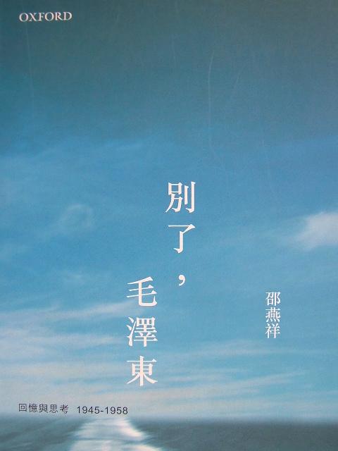 邵燕祥的《别了,毛泽东》(封面照)