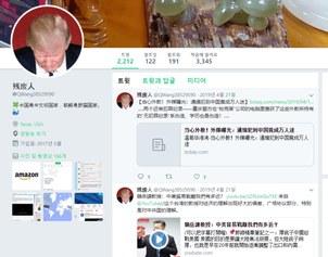 """推特账号为""""残废人""""的推特截图。(Public Domain)"""
