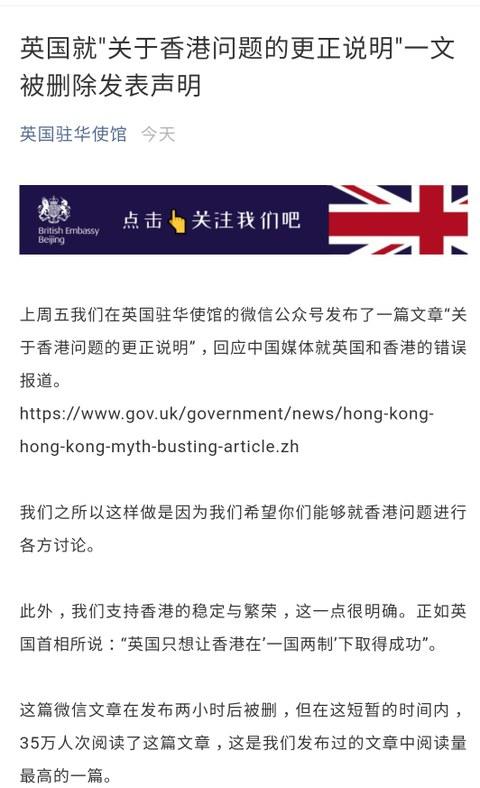 英国就《关于香港问题的更正说明》被删除发表声明。(截图)