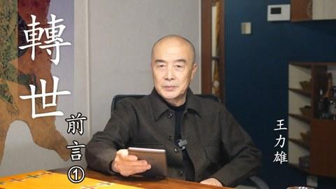 王力雄的新书、长篇小说《转世》。(视频截图)