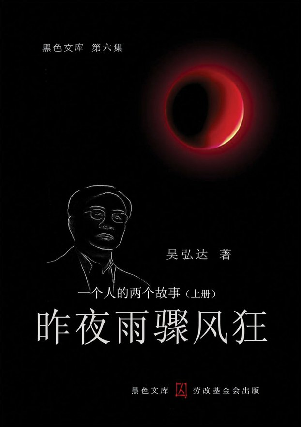 吴宏达著《昨夜雨骤风狂》一书封面