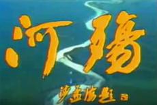 电视政论片《河殇》题头。(视频截图)