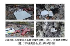 河南南阳市卧龙区光彩教会被毁现场。(对华援助协会)