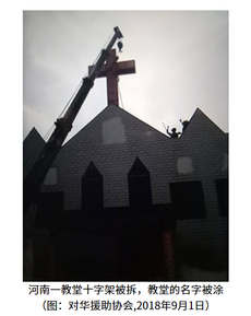 河南一教堂十字架被拆。(对华援助协会)