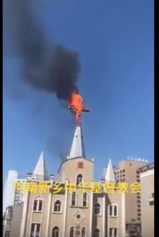 河南新乡中华基督教会十字架被烧。(对华援助协会)
