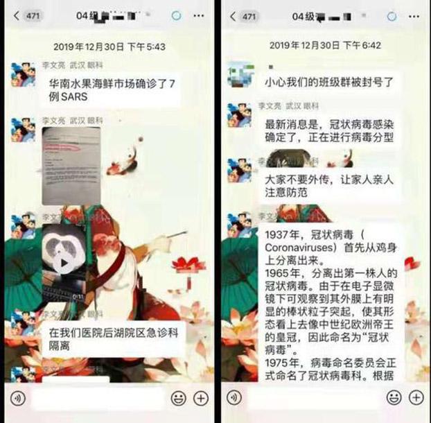 """新冠疫情""""吹哨人""""李文亮去世,图为他发的微信。(Public Domain)"""