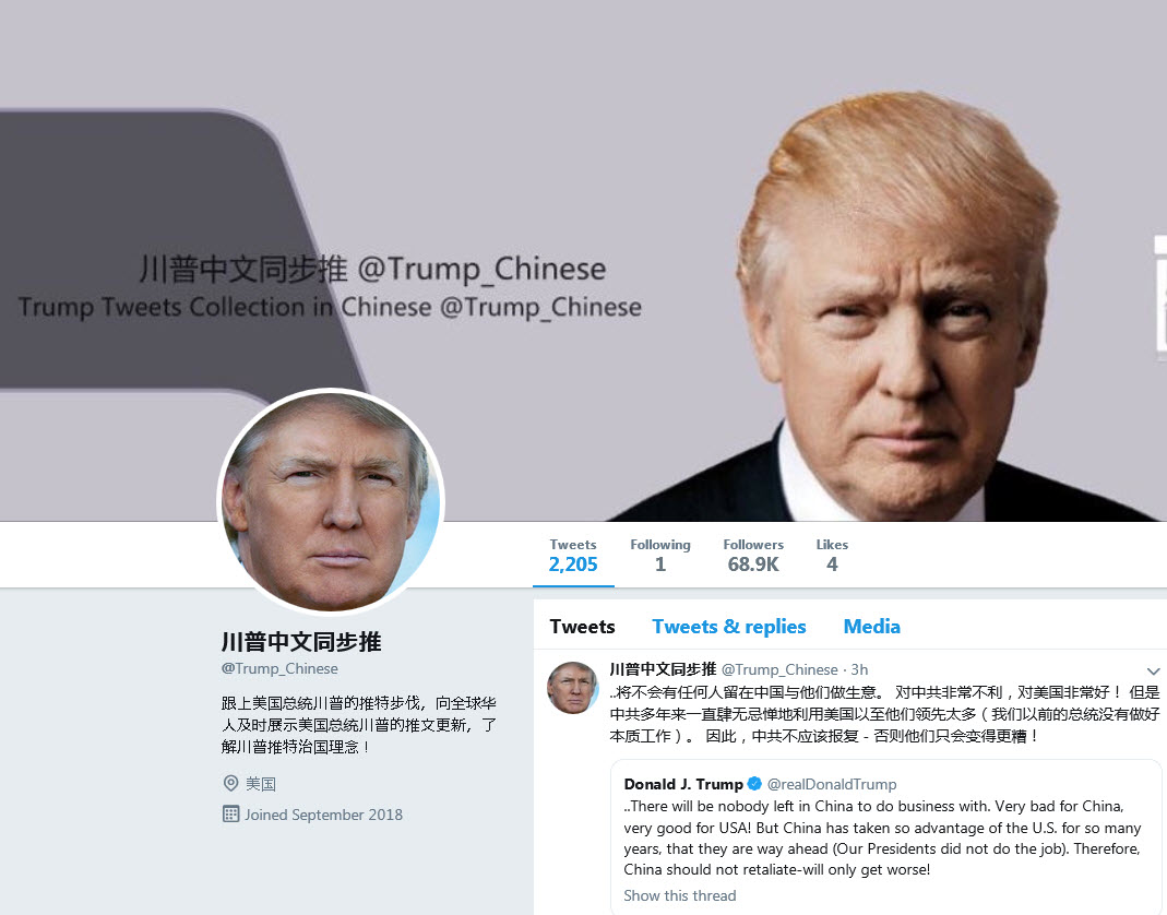 美国总统特朗普发推特警告中国不要报复。(推特截图)