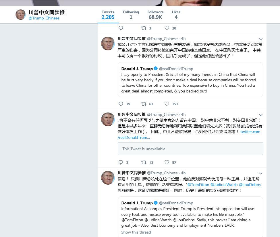 美国总统特朗普公开呼吁中国国家主席习近平达成协议。(推特截图)
