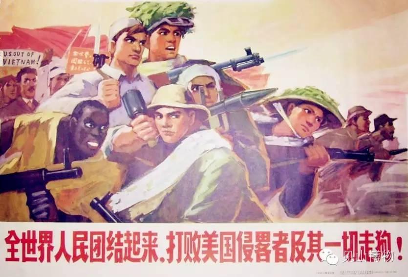 """""""全世界人民团结起来,打败美国侵略者及其一切走狗""""宣传画。(Public Domain)"""