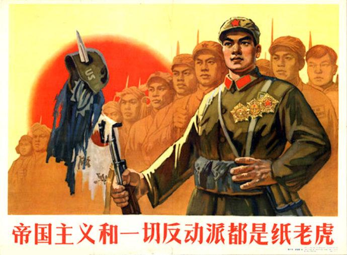 帝国主义和一切反动派都是纸老虎的宣传画。(Public Domain)