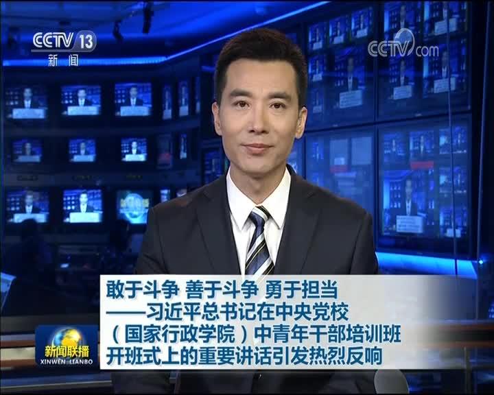 中国媒体报道习近平关于斗争的讲话。(Public Domain)