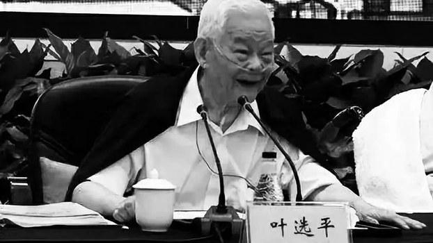 中共已故元帅叶剑英的长子、前广东省省长叶选平。(Public Domain)