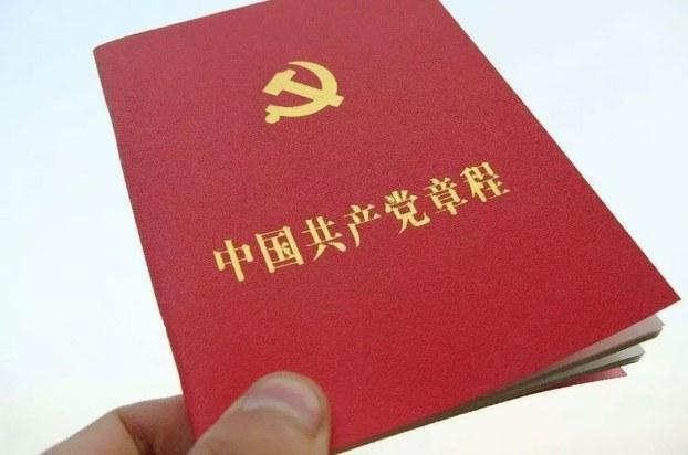 中国共产党章程。(Public Domain)