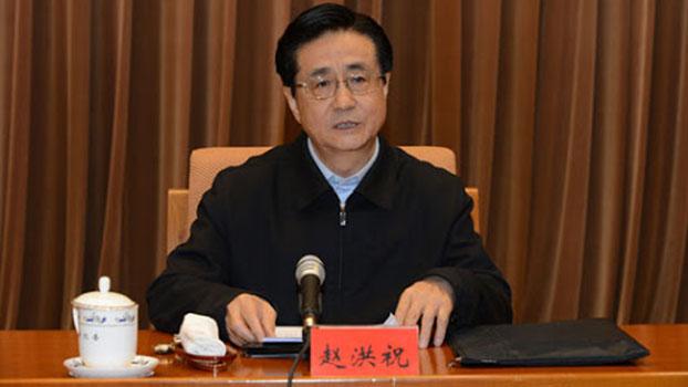 前中纪委第一副书记赵洪祝。(Public Domain)
