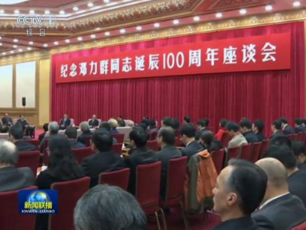 纪念邓力群同志诞辰100周年座谈会(视频截图/CCTV)