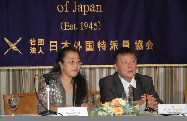 魏京生基金会办公室主任黄慈萍(左)和魏京生。(Public Domain)