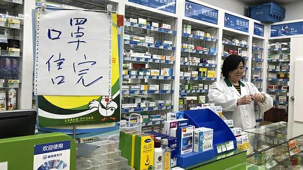"""由于爆发新冠病毒,上海一家药店2020年1月21日挂出了""""口罩售完""""的告示。(美联社)"""