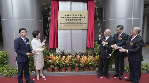 2020年7月7日,中国驻香港维护国家安全公署挂牌。(美联社)