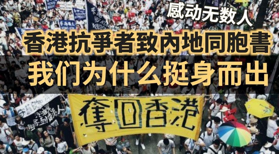 《香港抗争者致内地同胞书》。(Public Domain)