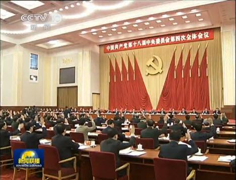 图片: 中共十八届四中全会在北京举行。 (网络视频截图)