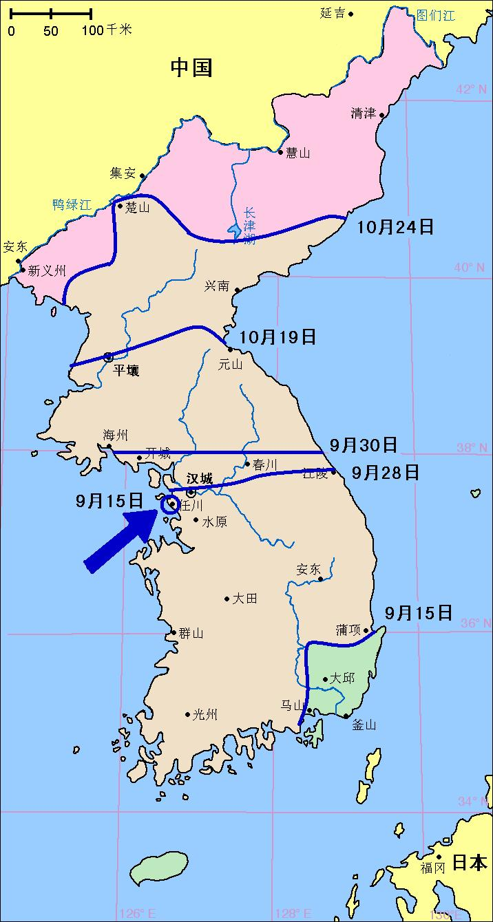1950年9月15日至10月24日的战线变化,显示联合国军逐渐收复韩国国土、攻入北韩。(维基百科)
